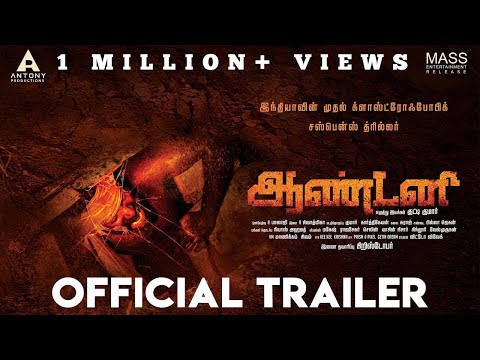 Antony – Official Trailer | Lal, Nishanth, Vaishali