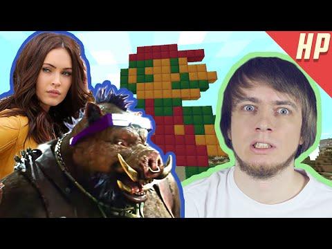 Minecraft на Wii U и Новые Черепахи!