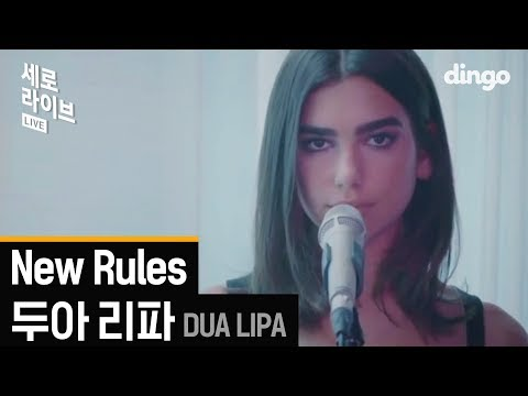 Video dua lipa - new rules [세로라이브] Live download in MP3, 3GP, MP4, WEBM, AVI, FLV January 2017