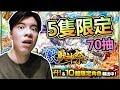 激獸神祭70抽5限定!! 輕鬆重玩!?【怪物彈珠 Monster Strike】