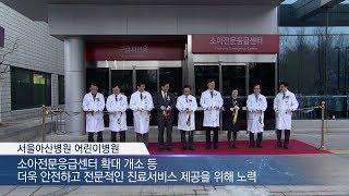 어린이병원 개원 9주년 기념식 개최 미리보기