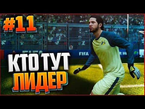 FIFA 17 КАРЬЕРА ЗА ВРАТАРЯ #11 - КТО ТУТ ЛИДЕР