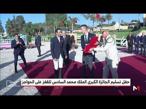 الأمير مولاي الحسن يترأس حفل تسليم الجائزة الكبرى للمباراة الرسمية للقفز على الحواجز
