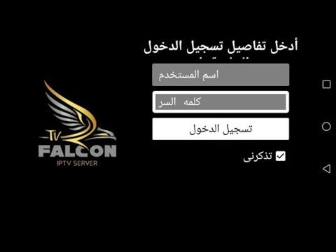 Falcon iptv pro + activation code PREMUIM 2020 ✔️✔️🔑