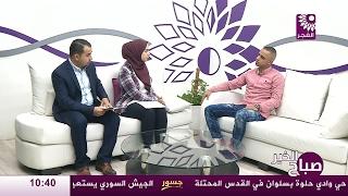 برنامج صباح الخير لقاء محمد قفاف