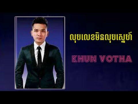 លុបលេខមិនលុបស្នេហ៍ Khun Votha ► Lup Lek Min Lup Sne [Khmer Song We Production]