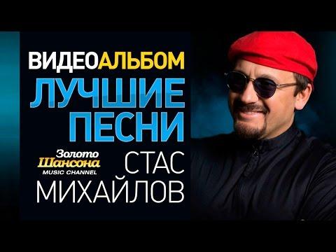 Стас МИХАЙЛОВ - ЛУЧШИЕ ПЕСНИ /ВИДЕОАЛЬБОМ/ (видео)