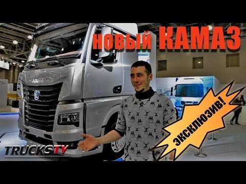 Новый КАМАЗ К5— ЭКСКЛЮЗИВНЫЙ ОБЗОР / KAMAZ 54901 TраксТВ