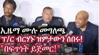 "Ethiopia: ኢዜማ ሙሉ መግለጫ | ፕ/ር ብርሃኑ ዝምታውን ሰበሩ! | ""በፍጥነት ይጀመር!"" | Birhanu Nega"
