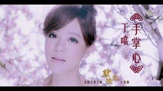 download lagu download musik download mp3 Della丁噹【手掌心】MV官方版-中視古裝大戲[蘭陵王]片尾曲