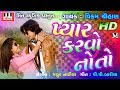 Pyar Karvo No To   Vikram Chauhan   Mayur Nadia   P P Baria   Vikram Chauhan Song 2018