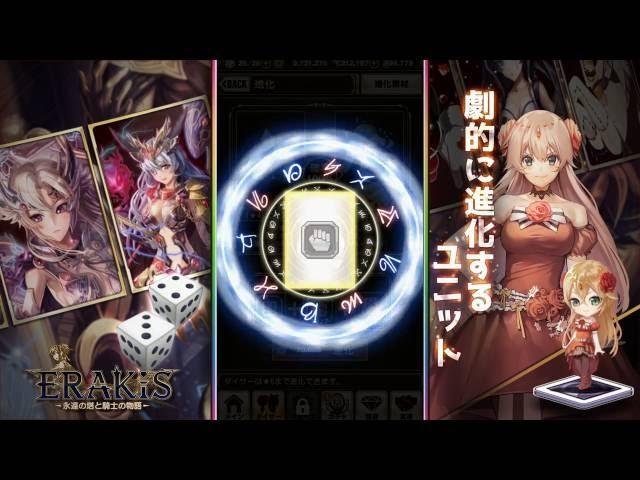 アプリ【エラキス ~永遠の塔と騎士の物語~】公式PV第二弾