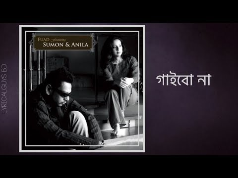 Gaibo Na - Sumon & Anila - Lyrics