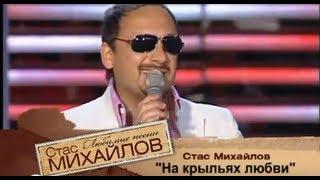 Стас Михайлов - На крыльях любви (Славянский базар 2008)