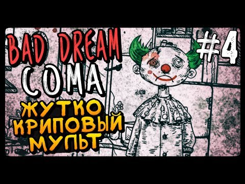 Garrys Mod - ЖУТКО КРИПОВЫЙ МУЛЬТ!  Bad Dream Coma Прохождение #4