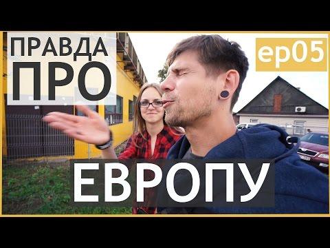 Вся правда про Европу - другой Вильнюс