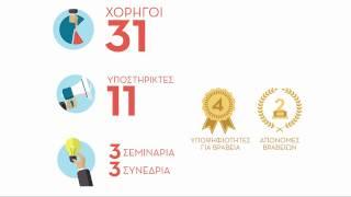 3 χρόνια Πλέγμα! 2014-2017