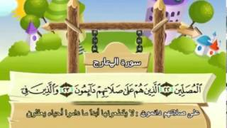 المصحف المعلم للشيخ القارىء محمد صديق المنشاوى سورة المعارج كاملة جودة عالية