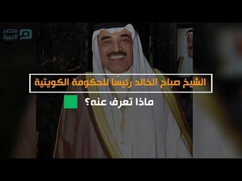 الشيخ صباح الخالد رئيسًا للحكومة الكويتية.. ماذا تعرف عنه؟