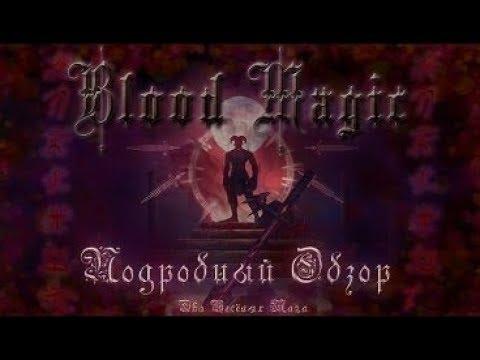 Подробный обзор Blood Magic #9 Проект Омега