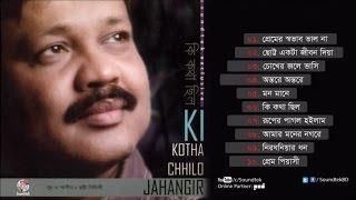 Jhangir  Ki Kotha Chilo
