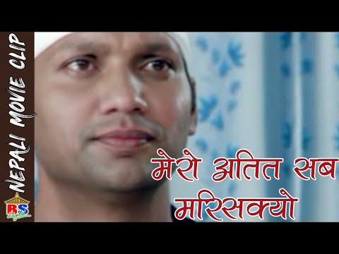 (मेरो अतित सब मरिसक्यो    Nepali Movie Clip    PARICHAY  Nikhil Upreti - Duration: 6 minutes, 15 seconds.)