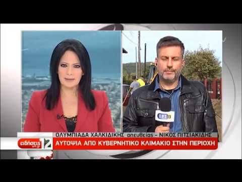 Κυβερνητικό κλιμάκιο σε Θάσο και Χαλκιδική-Νέο κύμα κακοκαιρίας από την Κυριακή | 23/11/2019 | ΕΡΤ
