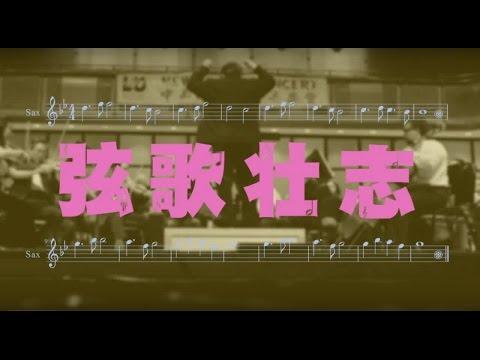 電視節目 TV1163 弦歌壯志