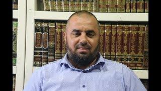 بمناسبة حلول عيد الأضحى المبارك - إليكم سنن العيد مع الشيخ محمد عايش