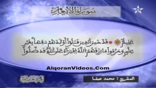 HD تلاوة خاشعة للمقرئ محمد صفا الحزب 15