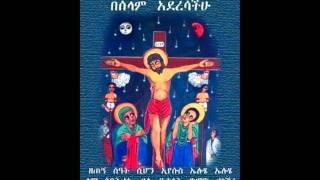 Ethiopian Orthodox Tewahedo Mezmur  ሞትን ድል ነስቶ ተነሳልን