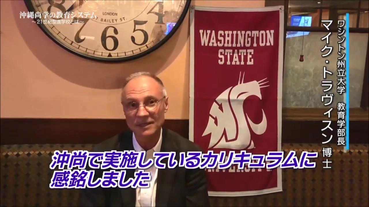 ワシントン州立大学教育学部長 マイク・トラヴィスン博士