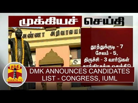 BREAKING-DMK-Announces-Candidates-List--Congress-IUML-Thanthi-TV