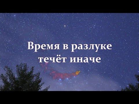 Время в разлуке (клип)