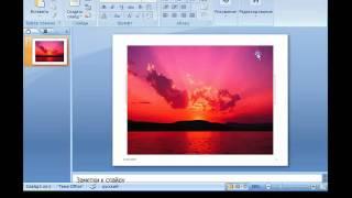 Как создать презентацию в PowerPoint - Мир Видео
