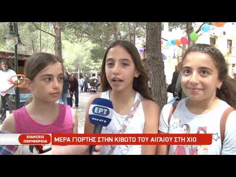 Μέρα γιορτής στην Κιβωτό του Αιγαίου στη Χίο | 27/05/2019 | ΕΡΤ