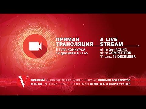 Минский Международный Рождественский Конкурс Вокалистов - II тур видео