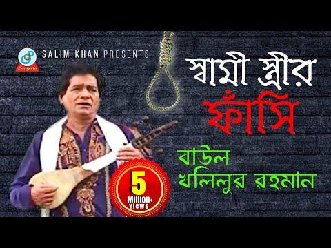Video Khalilur Rahman - Shami Istrir Fashi | স্বামী স্ত্রীর ফাঁসি | গ্রামীণ কিচ্ছা | Bangla Baul Song 2018 download in MP3, 3GP, MP4, WEBM, AVI, FLV January 2017