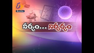 Modern Gadgets, Hot Weather | Sukhibhava | 21st September 2017 | Full Episode | ETV Telangana