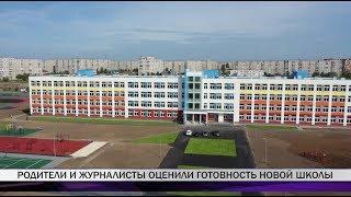Родители и журналисты оценили готовность новой школы