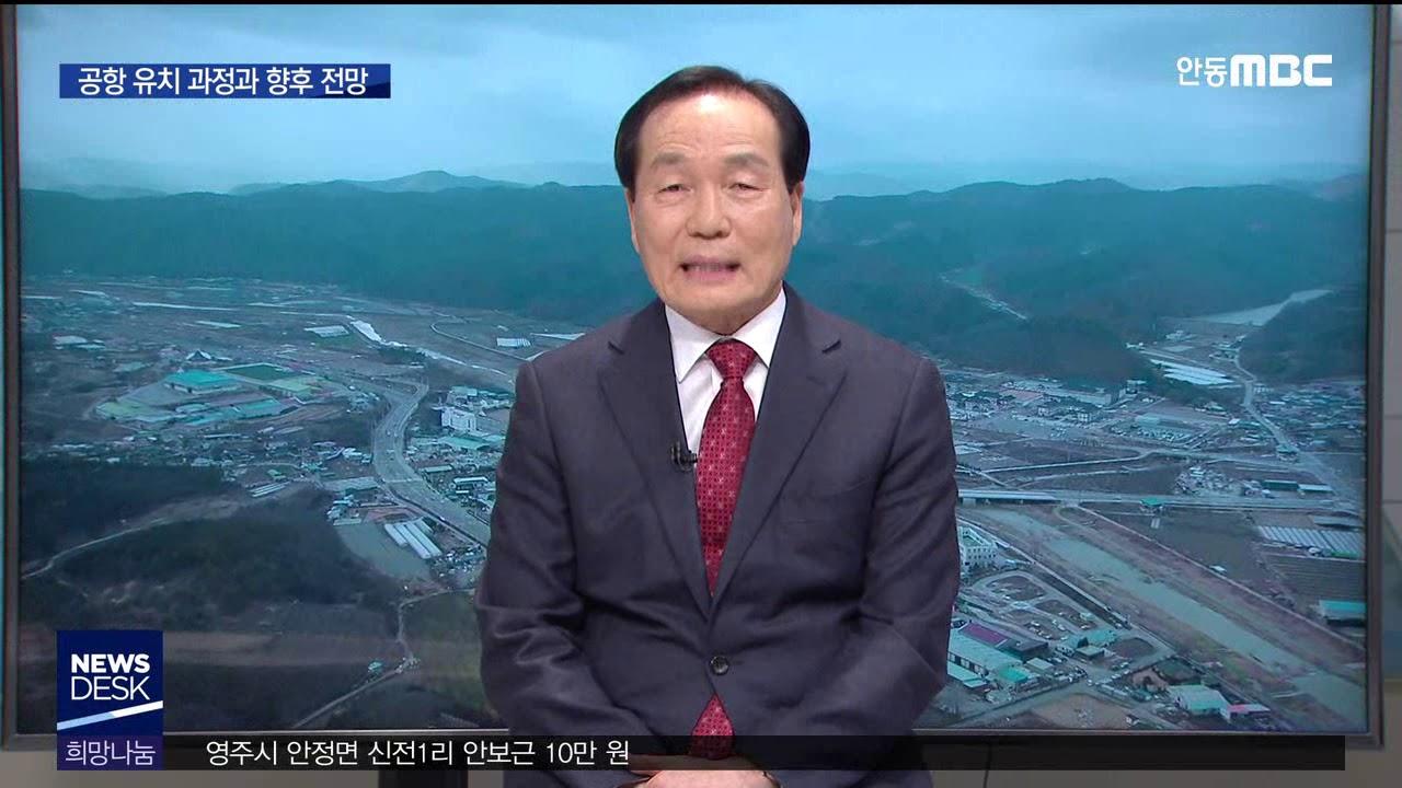 R-출연]김주수 의성군수 대담