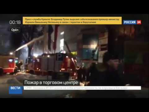 Пожар в торговом центре в Орле: обошлось без жертв - DomaVideo.Ru