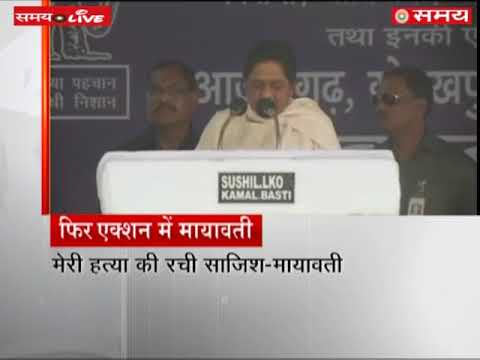 Mayawati attacked on central and state government in a rally in UP