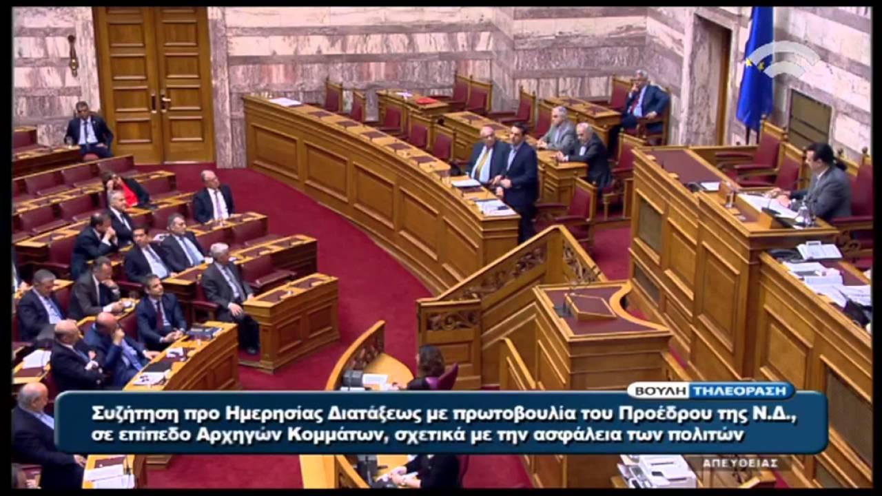 Ομιλία του Αλέξη Τσίπρα στη Βουλή
