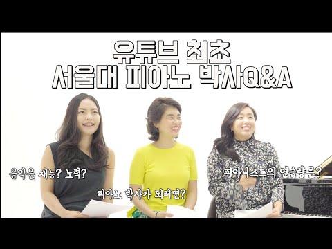 서울대 음대 박사님들의 연습량은 어느정도일까? [유튜브 최초 서울대 음대 박사님들의 Q&A]