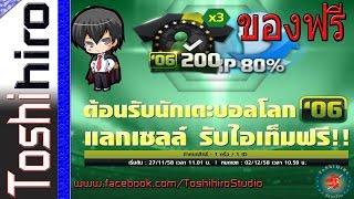 เปิดการ์ด06W ของฟรีต้องจัดแล้ว - Fifa Online 3 by Toshihiro, fifa online 3, fo3, video fifa online 3