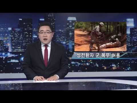 성전환자 군 복무 허용 6.30.16 KBS America News