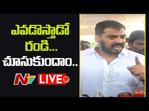 LIVE : Minister Anil Kumar Yadav Fires on Nara Lokesh & Chandrababu l NTV LIVE