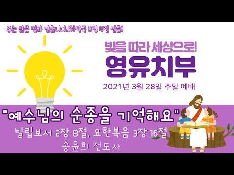 2021년 3월 28일 차세대온라인예배-영유치부