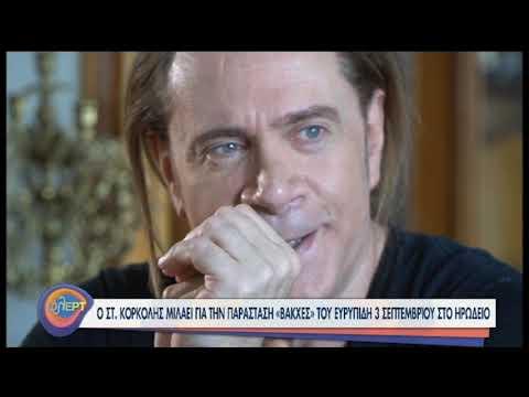 Ο Στέφανος Κορκολής για την παράσταση «Βάκχες» | 31/08/2020 | ΕΡΤ